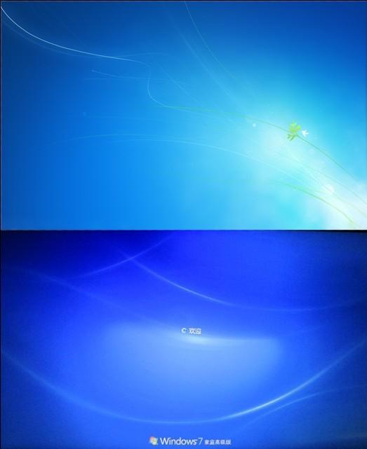 win7开机画面不同了图片