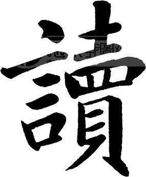 繁体书法 读的繁体字 兴字繁体图片