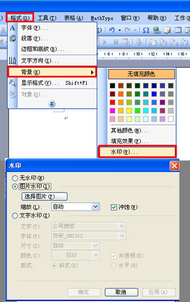 如何在2003word文档中添加水印图片