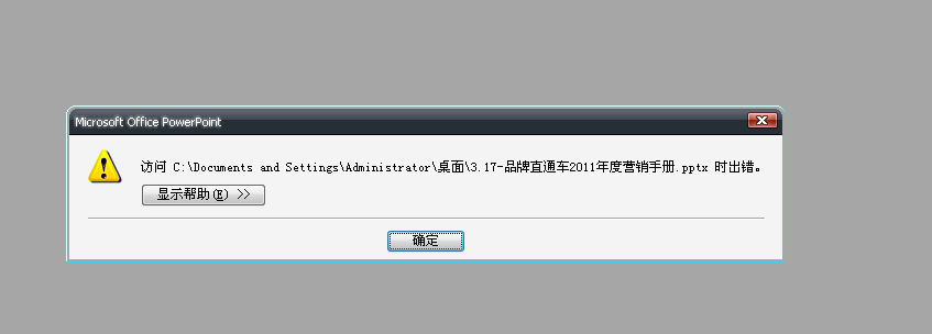 我电脑装的office2003,已安装2007版兼容包,但还是打不开xlsx类型的文