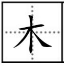 木字在田字格的位置
