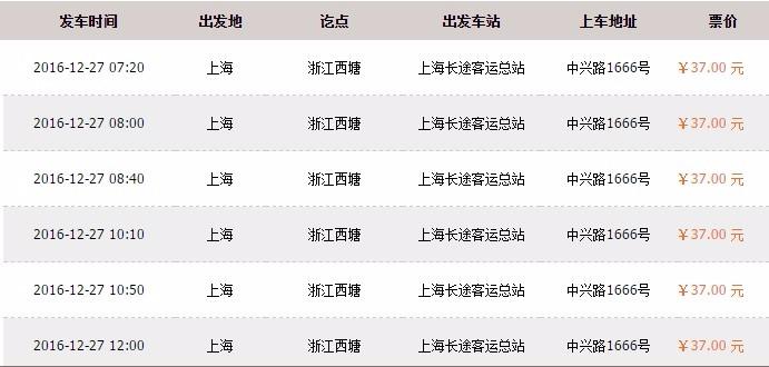 上海到西塘汽车多久