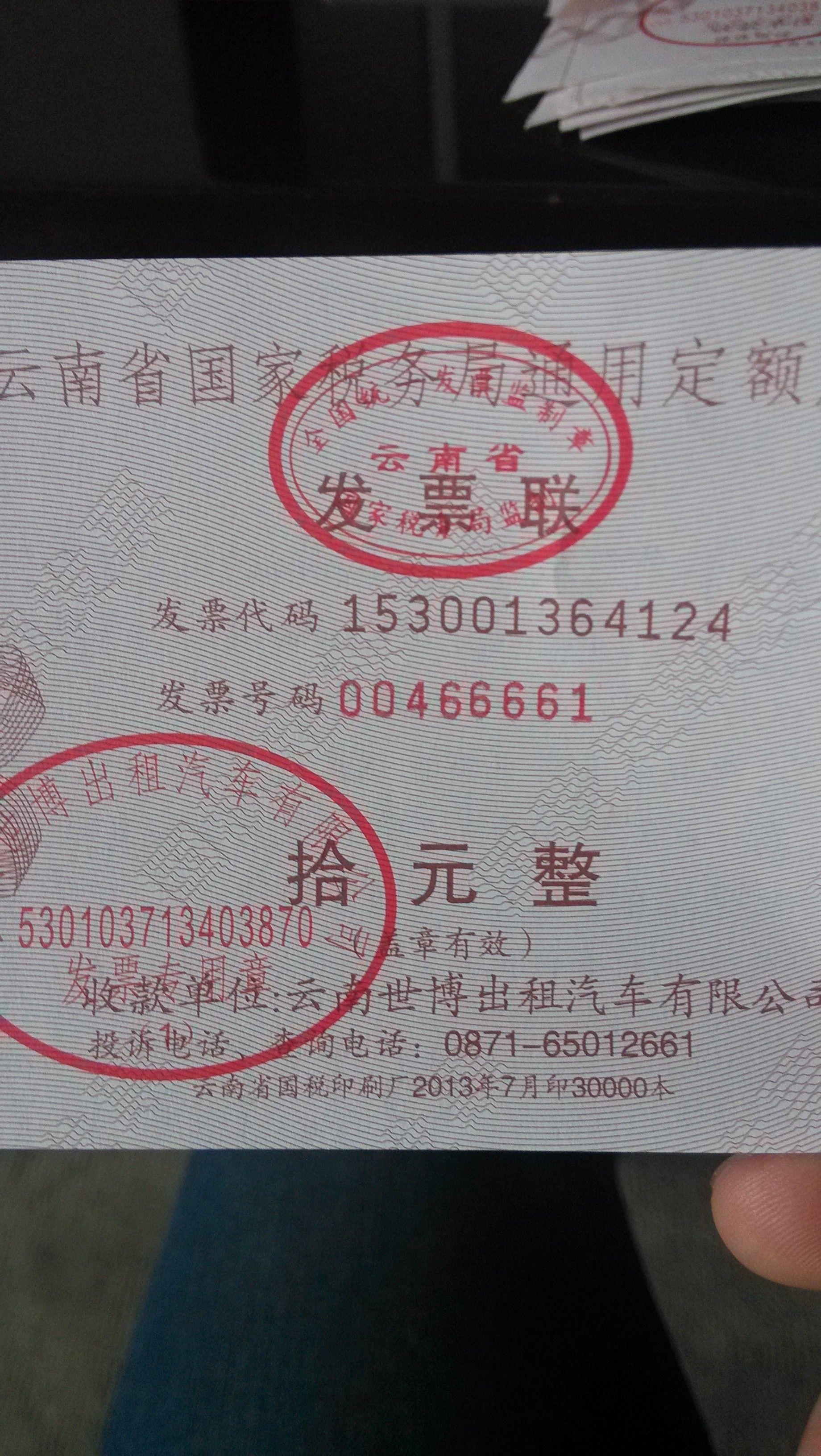 请问我国税局每个月的定额是2万元,然后6月份超过了了