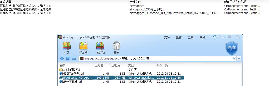 http://www.08956.com/upload/article/20160921/98249741751474443963.jpg_安卓模拟器安装出错 http://www.3987.com/article/soft/14729.