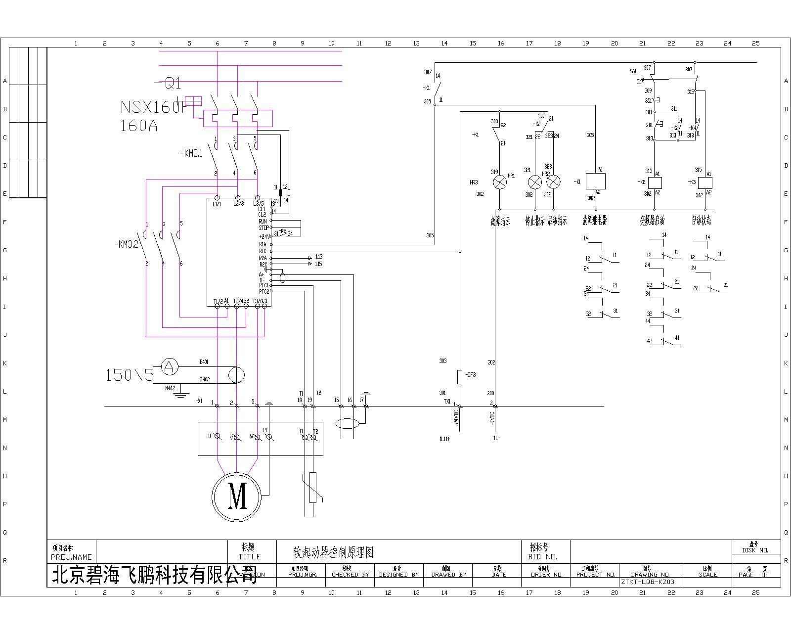 我在做一个三相交流电动机软启动器,上面需要旁路接触器电路,跪求电路图片