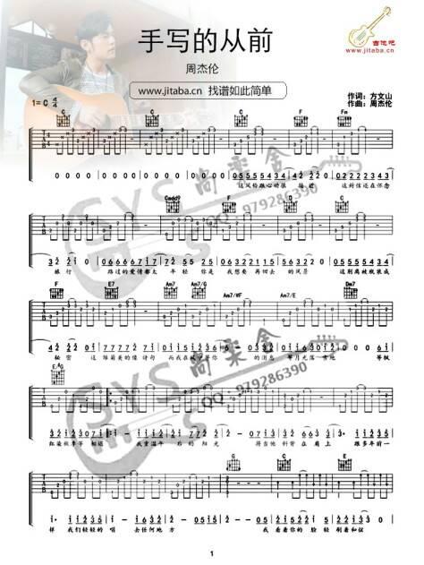 己去找出合理的指法.吉他和弦图(二)这是最常-吉他六线谱和和图片