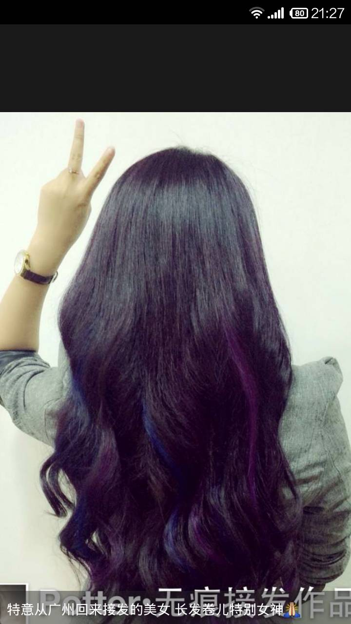 我的头发现在是染完紫红色褪色以后的棕色 不漂的情况