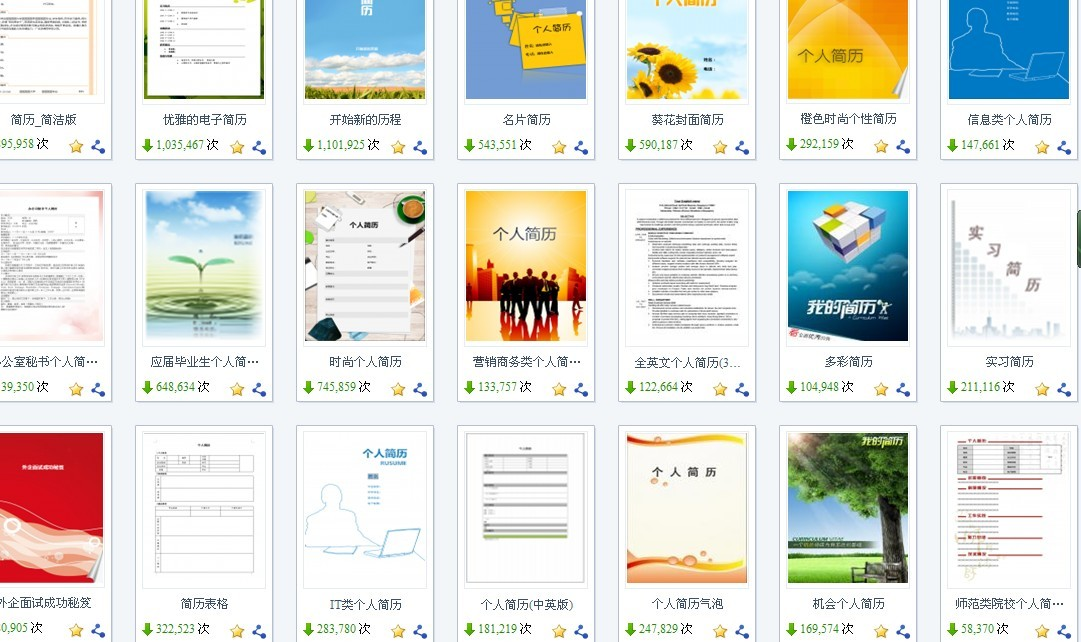 信纸表格模板 空白的就行 内容我自己填 最好有封面 邮箱276443332@qq图片