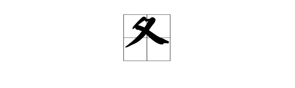 折文是什么样的偏旁部首