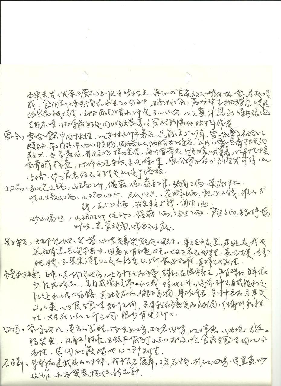 谢谢 帮忙翻译一下周杰伦《安静》的钢琴谱 翻译成双手简谱 谢谢啦图片
