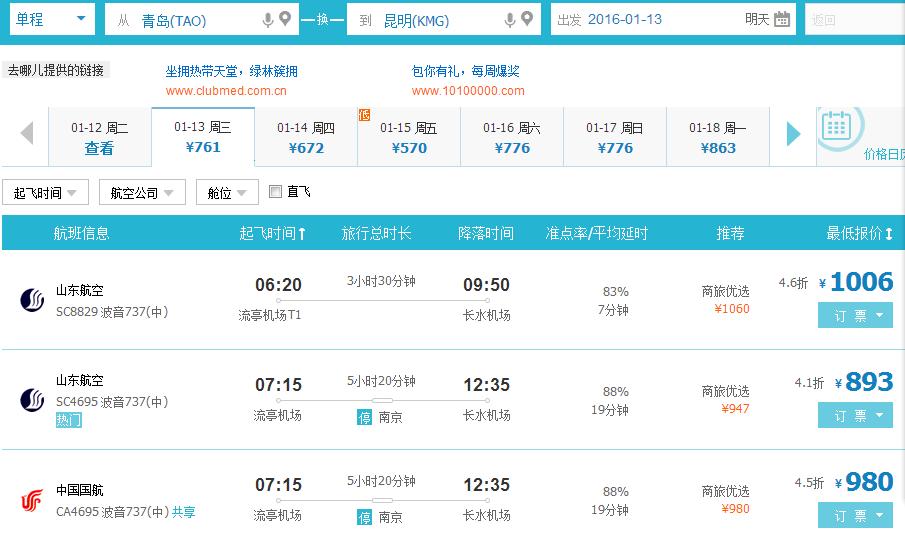 青岛去昆明旅行多少钱