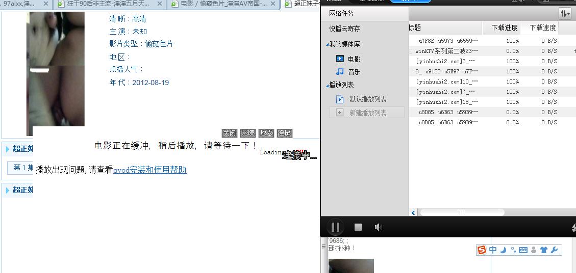 2014--10月---有木有快播下载的av网站_我下载了 快播 ,就差网站了,谁有给我发一个,谢谢 1 2012-12-31 我