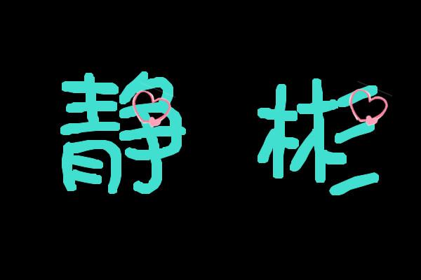 ,帮忙做个qq炫舞自定义戒指图片,一个是 静 ,另一个是 彬-qq炫舞图片