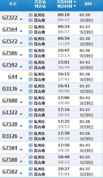 周庄怎么去杭州