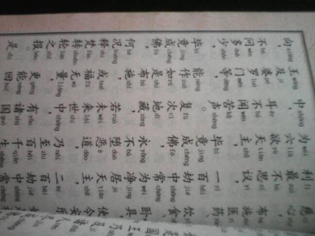 尽管他所译的经文最能体现佛经翻_纹身图案图片