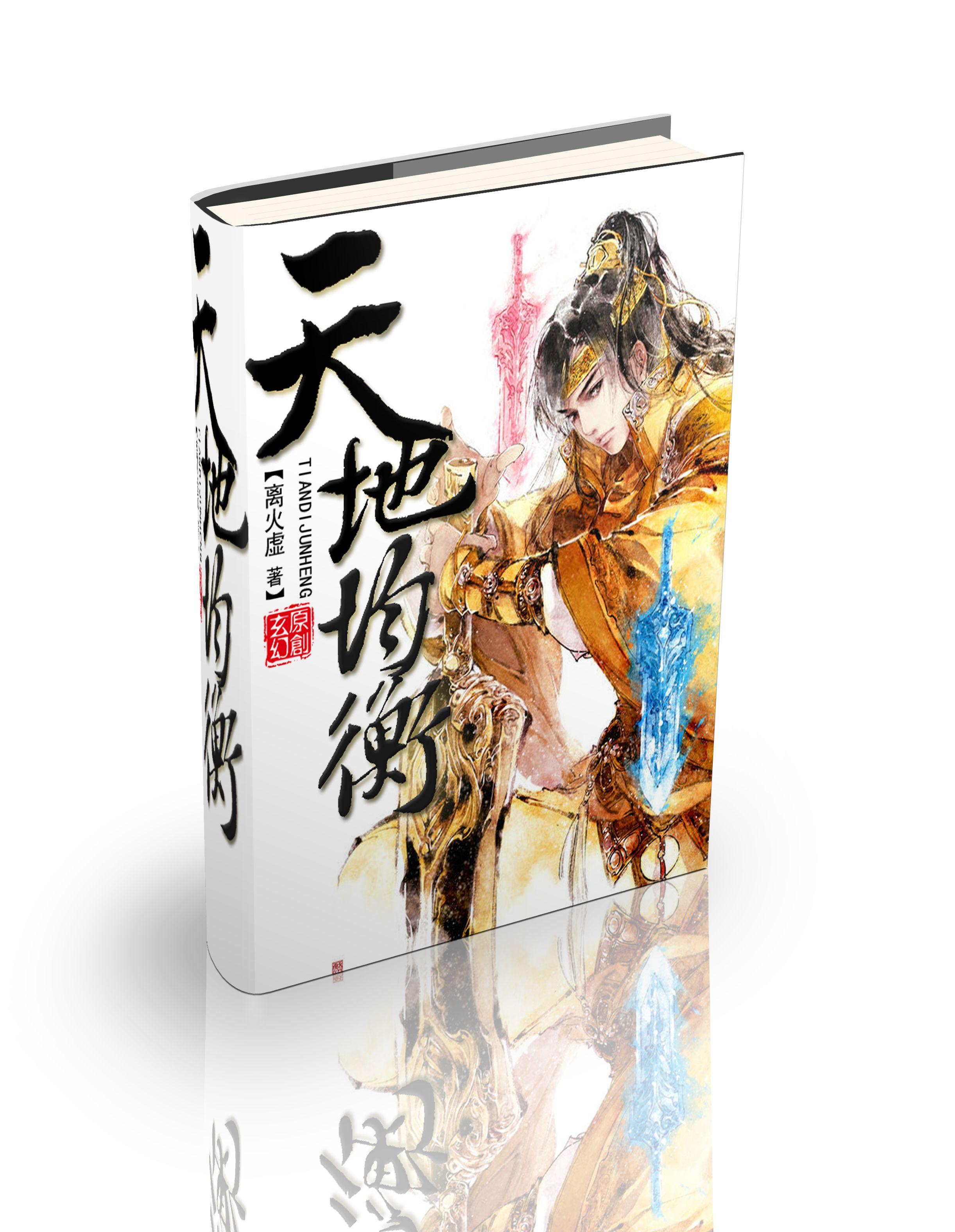 玄幻小�9lzgh��9�k_要写一部玄幻小说,求大神帮忙制作一个封面