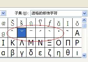 中文拼音声调