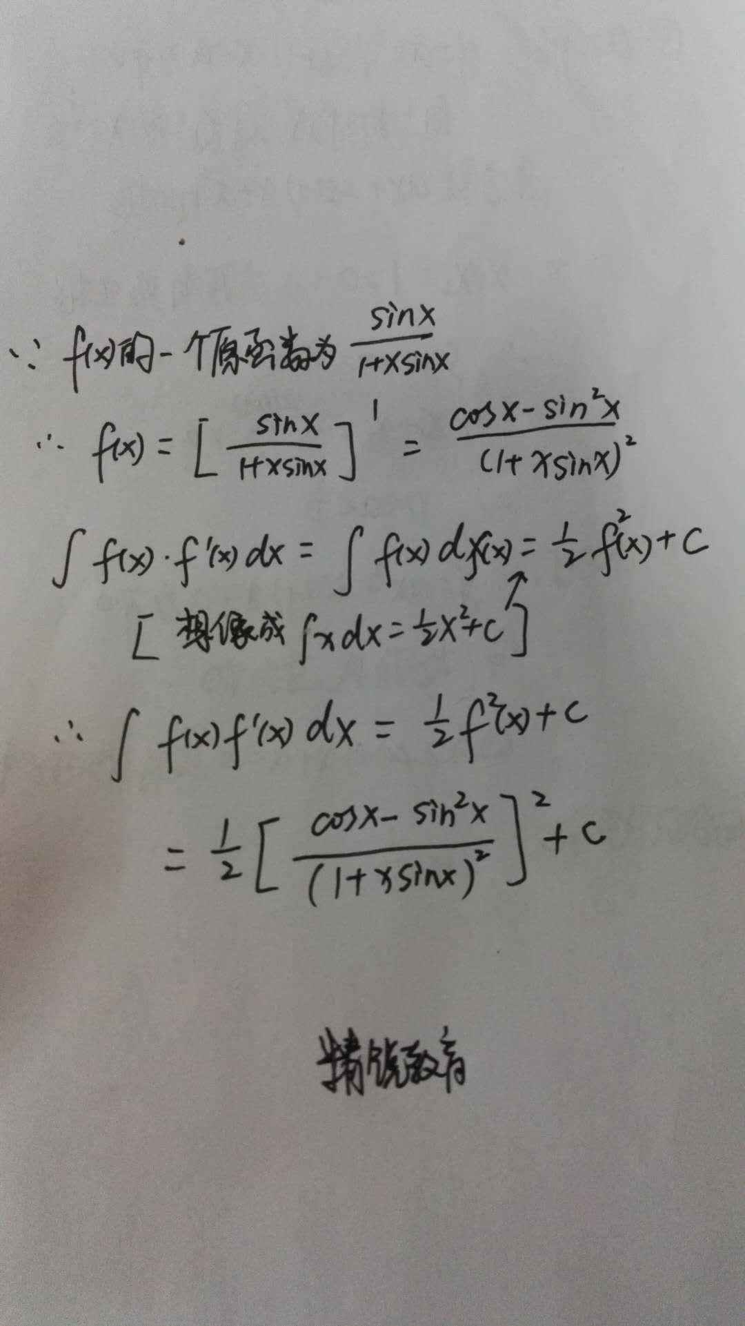 xsinx/1原函数