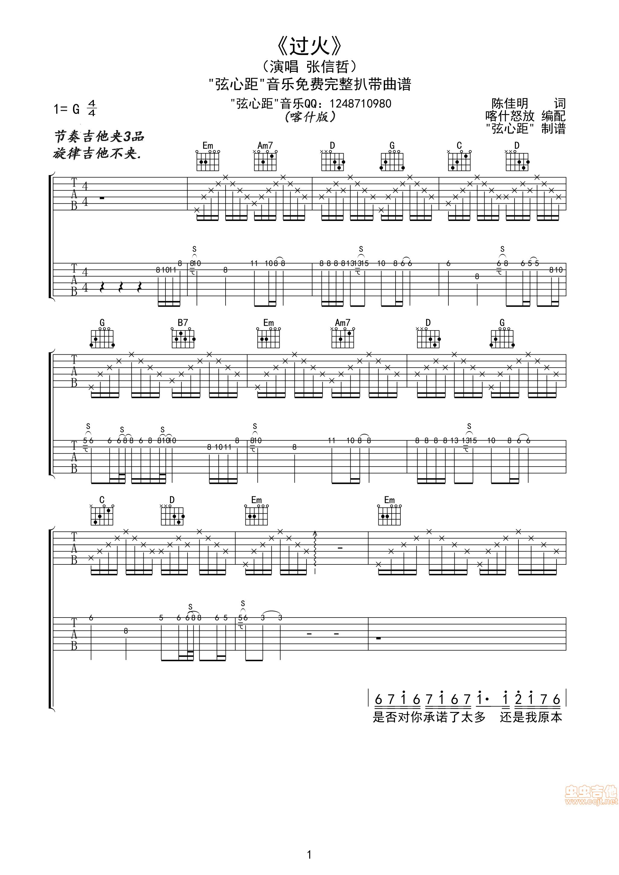 过火六线吉他谱.要工整的.图片