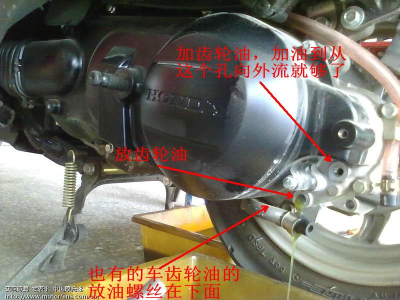 r9踏板摩托车放机油和齿轮油的位置 最好有图片图片