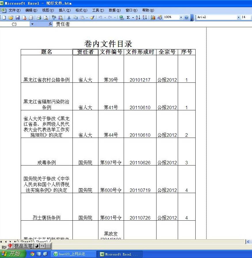 高中物理的excel步骤冻结窗口?求详细的表格挺急电脑苹果江苏图片书图片