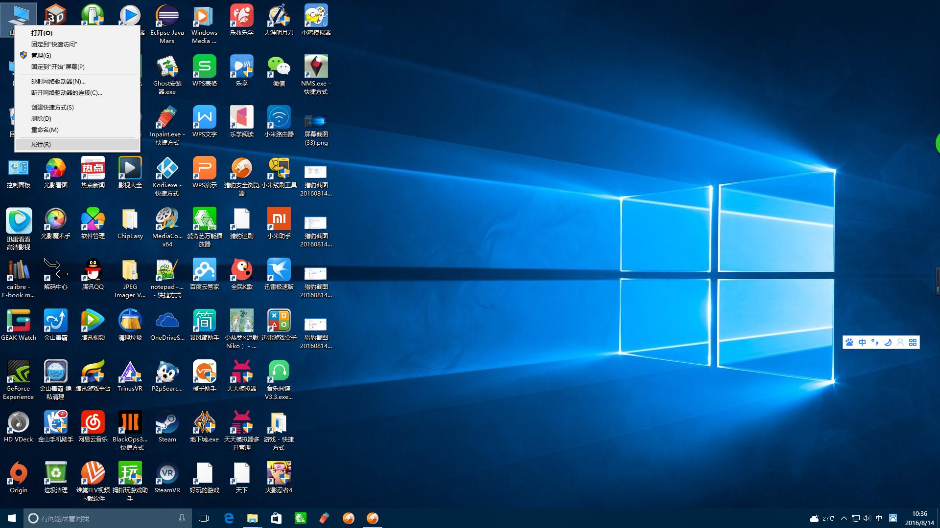 32位 64位Win10系统开机后桌面图标自动排列的解决办法