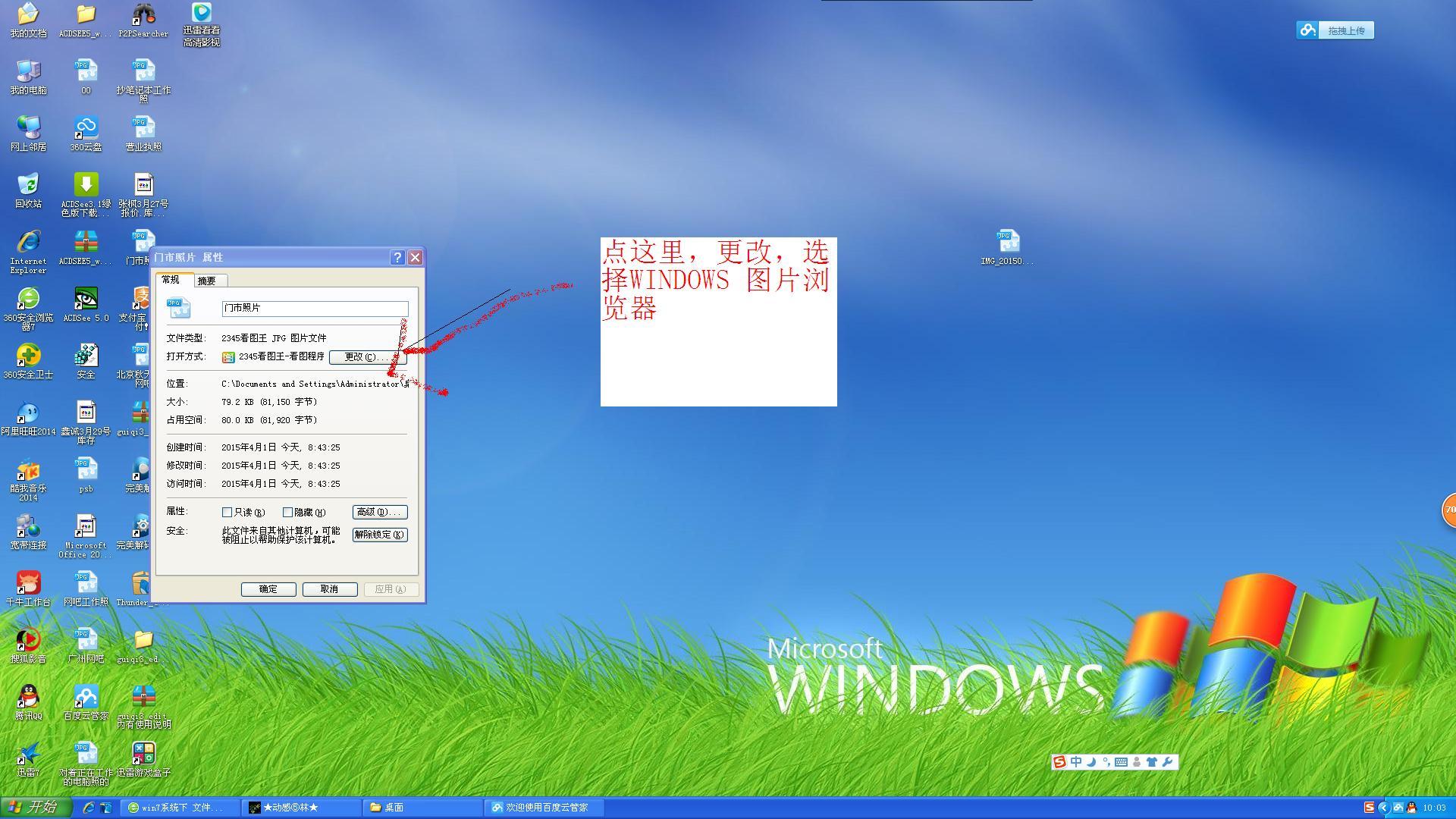 win7系统下 文件夹图标显示异常图片