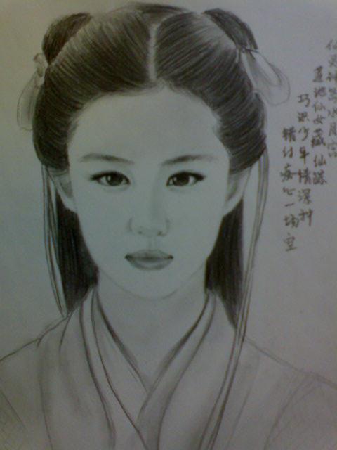 求神雕中刘亦菲素描