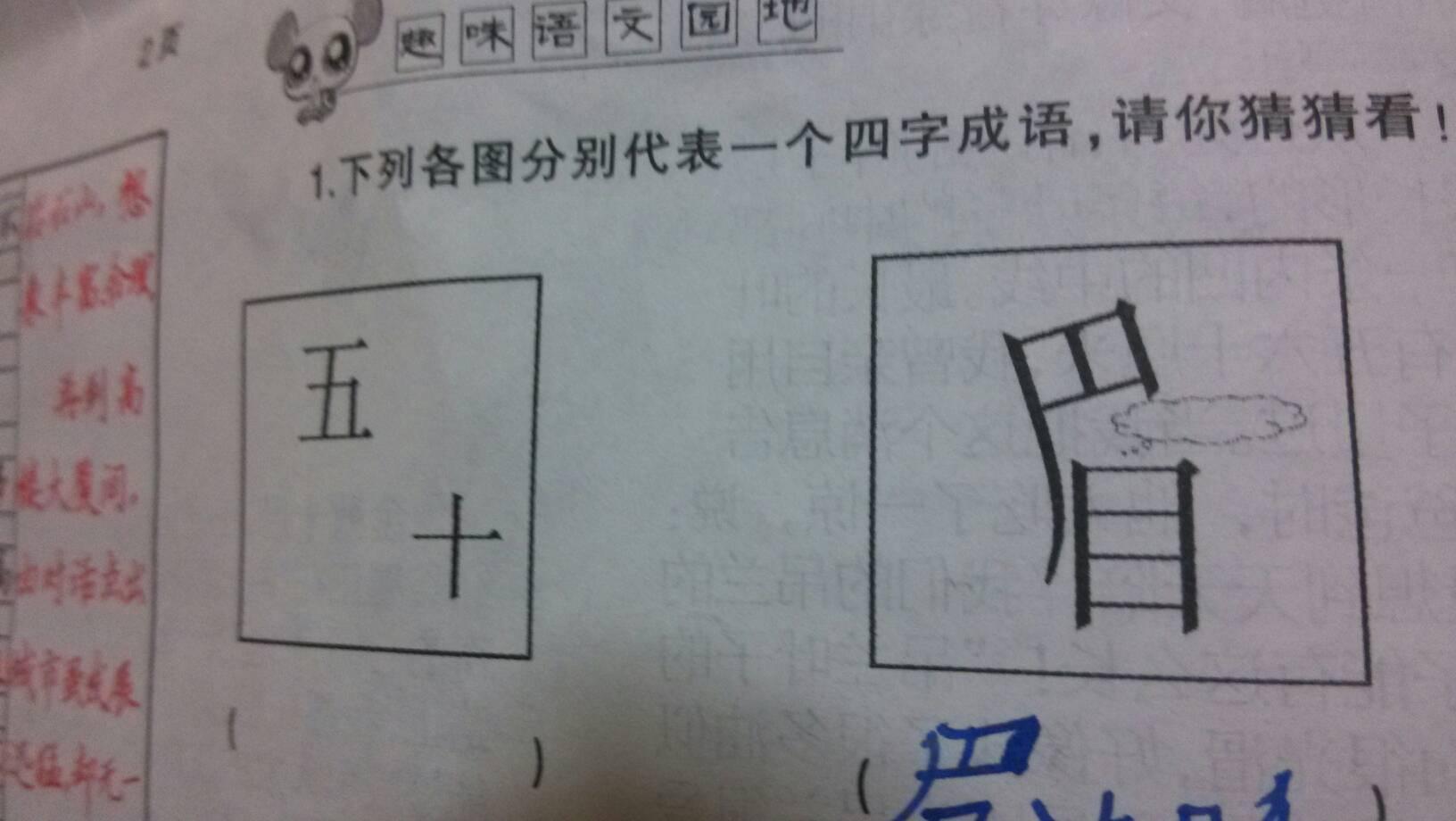 每个图代表一个4字成语求帮助图片