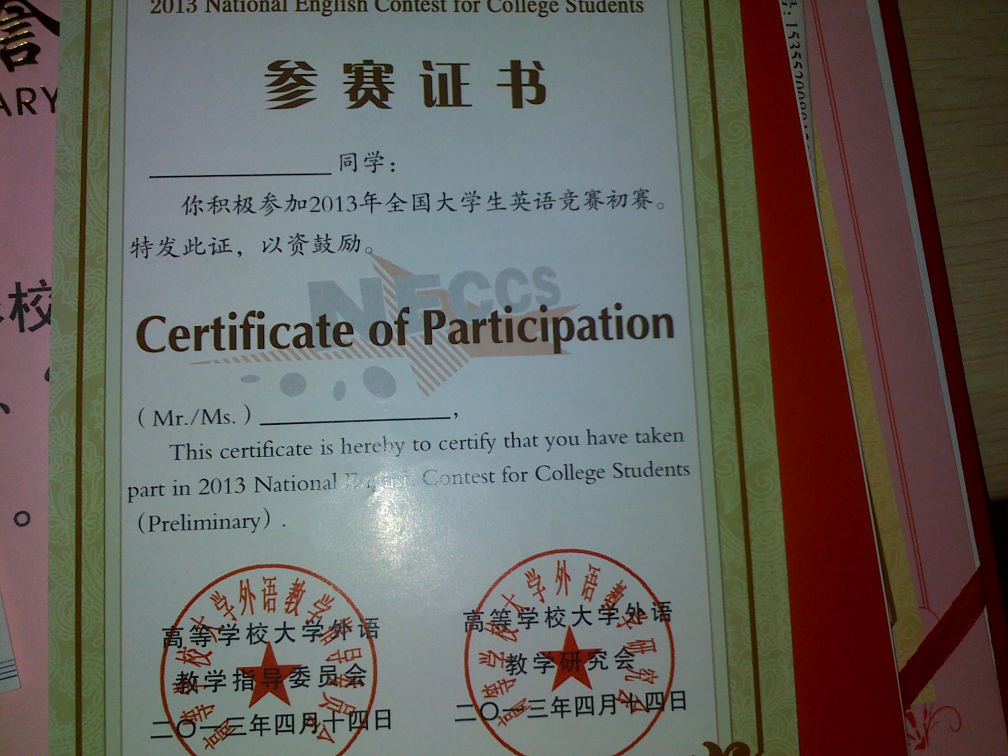 1120131106全国大学生英语竞赛省级证书提问者评价谢谢!