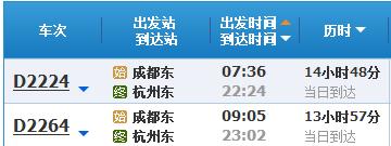 坐动车到杭州