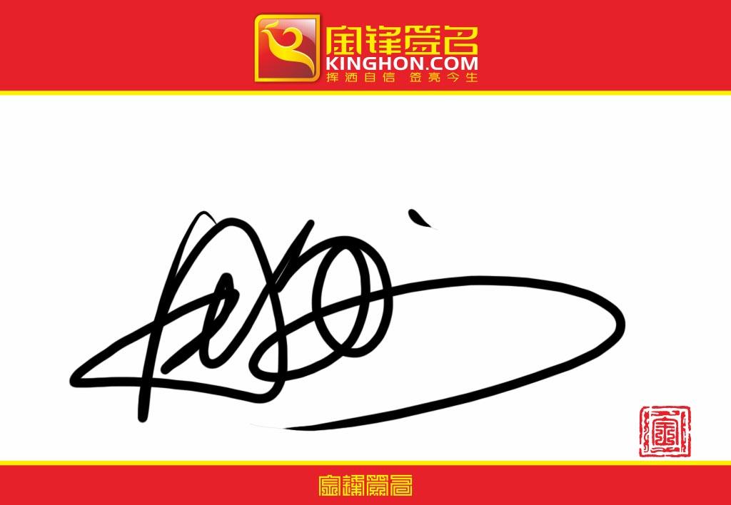签名设计免费版,一笔签,明星签 花体签,艺术签,公文签名字:张心怡图片