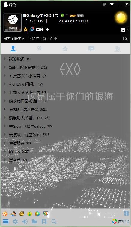 有关exo-m的qq分组图片