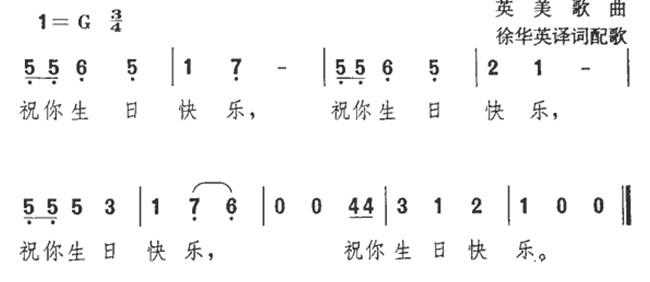 mm有24孔口琴的生日歌琴谱?请各位帮一下忙图片