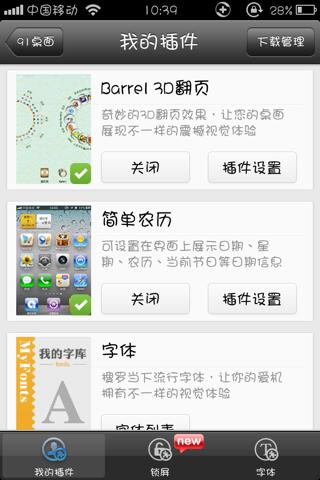 苹果4S如何让滑动屏幕时图标也会旋转,已越狱图片
