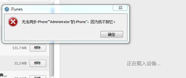 苹果5s无法连接电脑_苹果5s连接到电脑无法同步