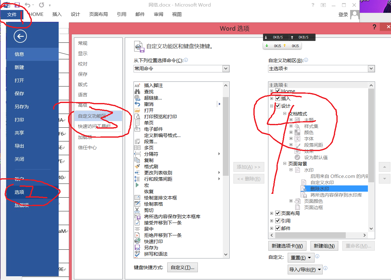 word2013文档里面怎么加水印?图片