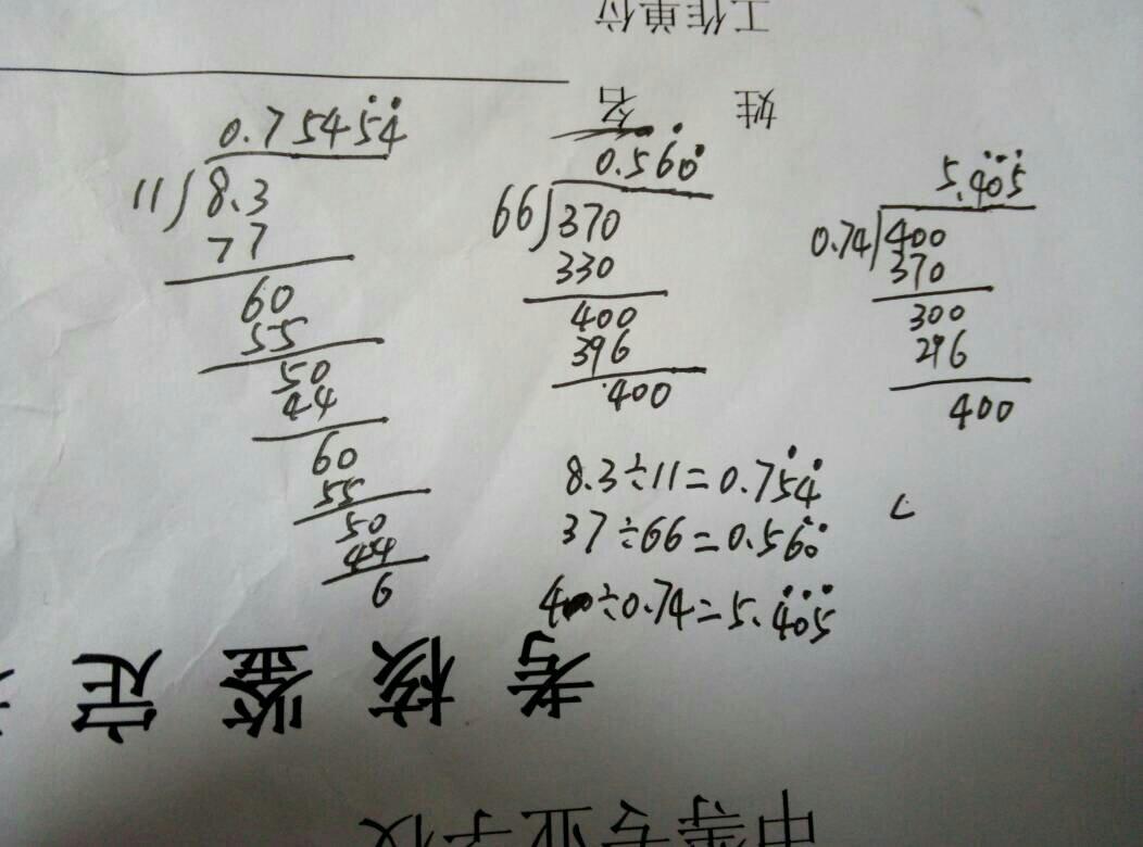 五上数学优化