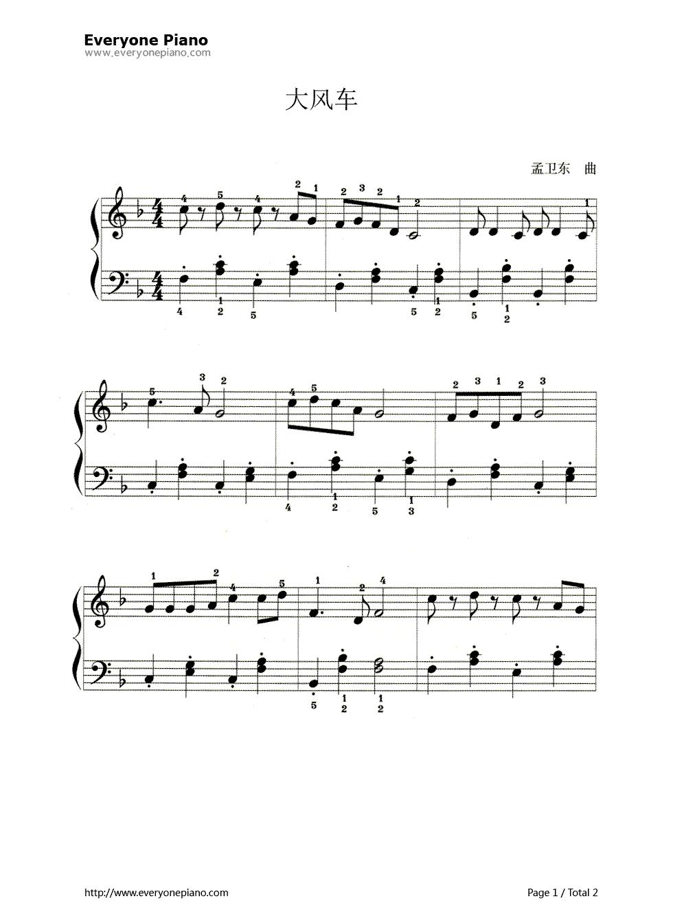 钢琴中c调和f调怎么转换图片