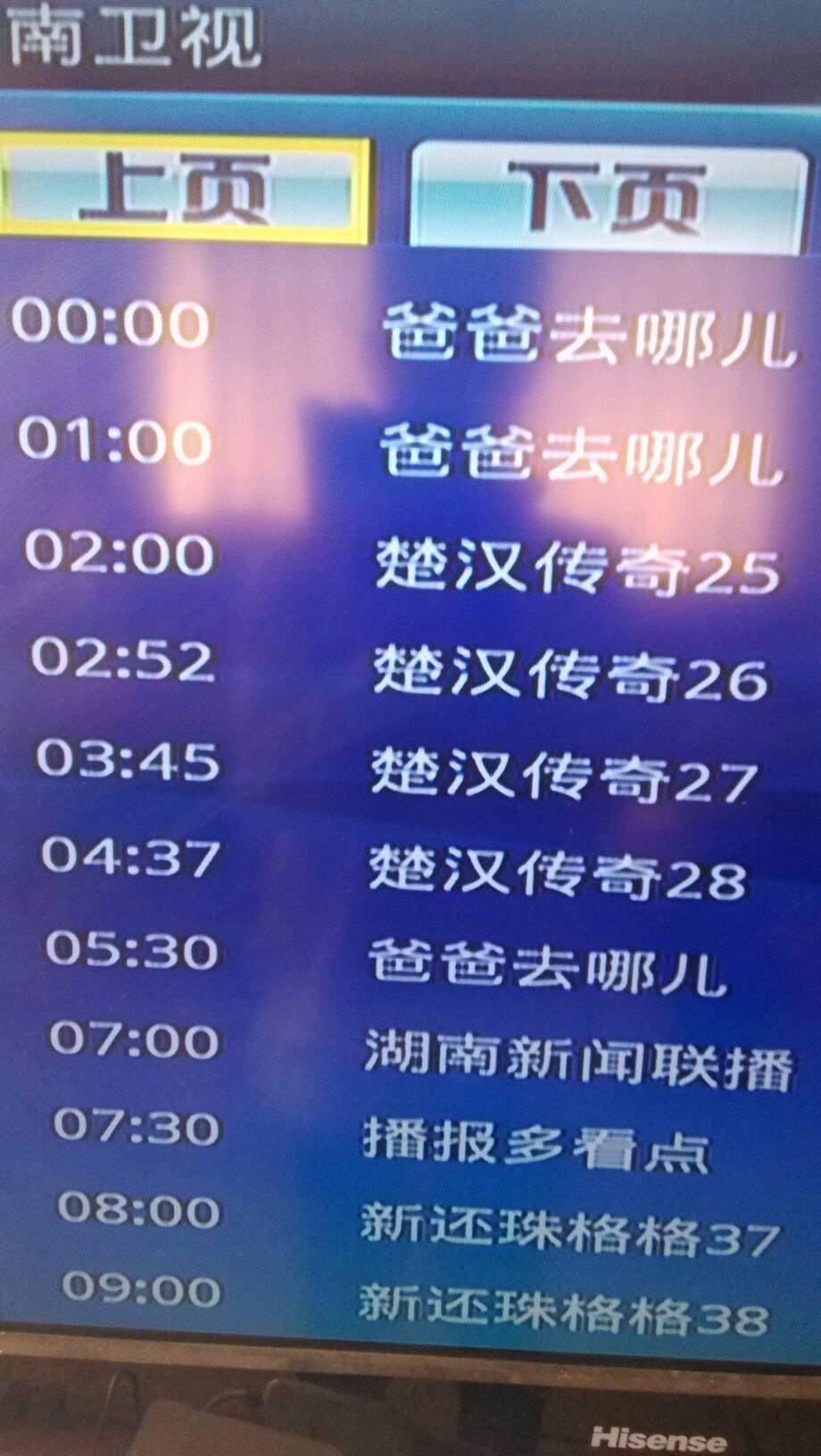 湖南卫视周四晚上十点播什么节目?