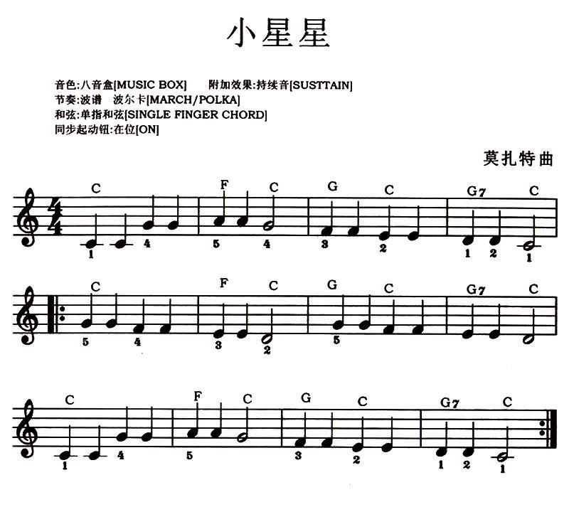小星星电子琴指法表图片