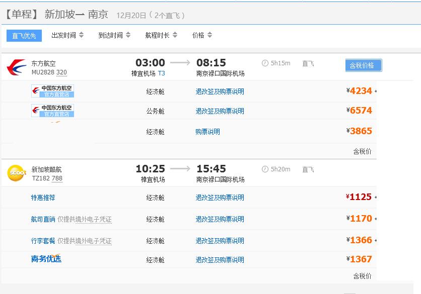 新加坡到南京的机票