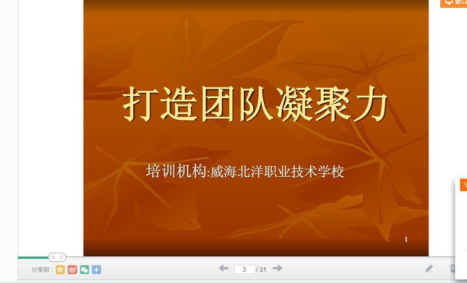 百度文库ppt打开看不了,就下图那样, 浏览器都卸载又重新安装过了,求图片
