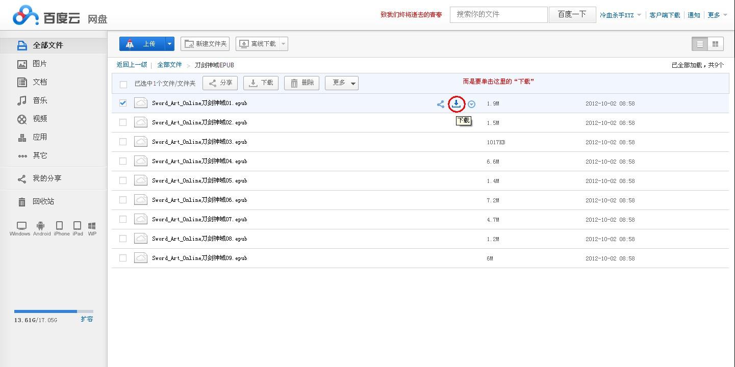 百度网盘文件不显示,不加载文件列表一片空白. 浏览器