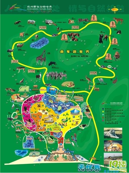 杭州野生动物园门票