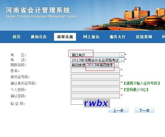 cn:8002/henancms/),有问题可以周口会计科电话:0394