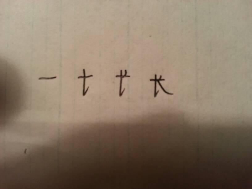 长 笔顺怎么写