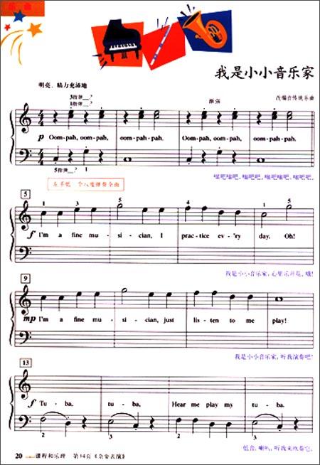 钢琴基础教程2的目录图片