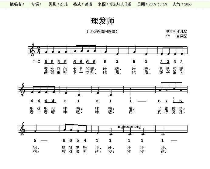 15 2010-08-21 幼儿歌曲简谱大全 55 2014-04-02 幼儿歌曲我的朋友在图片