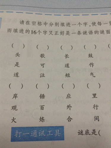 137 2011-05-06 关于哭的四字词语 242 2011-04-16 表示走的四字词语图片